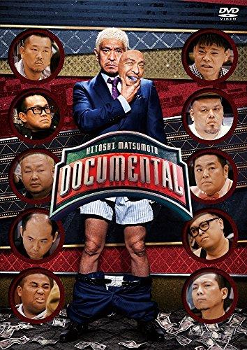 HITOSHI MATSUMOTO Presents ドキュメンタル シーズン1 [DVD]