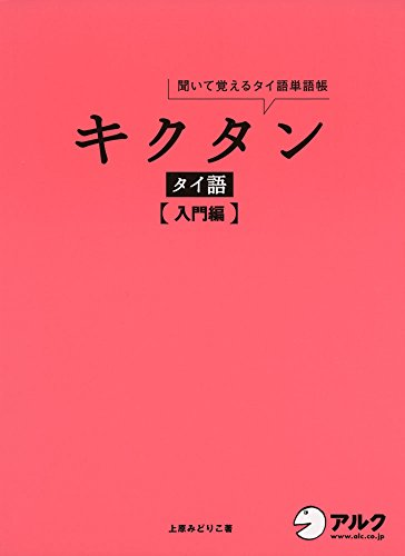 CD付 キクタン タイ語【入門編】