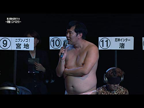 疑心暗鬼大喜利バトル~滑狼(スベロウ)~(2018/4/28公演)