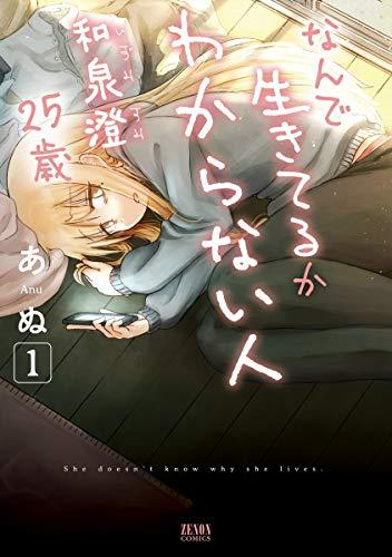 なんで生きてるかわからない人 和泉澄 25歳 1巻 (ゼノンコミックス)