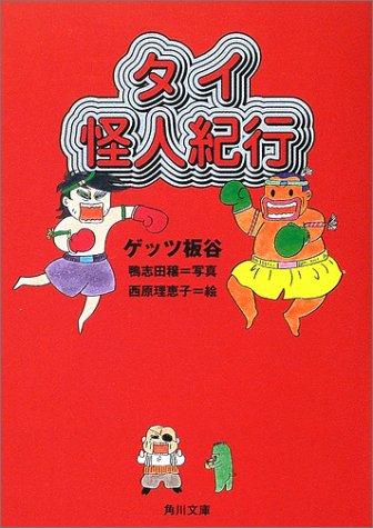 タイ怪人紀行 (角川文庫)
