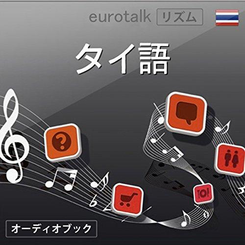 Eurotalk リズム タイ語