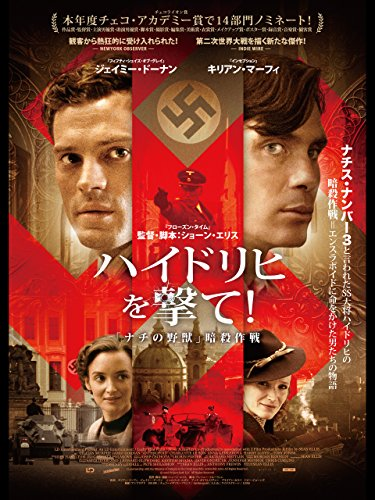 ハイドリヒを撃て!「ナチの野獣」暗殺作戦(字幕版)