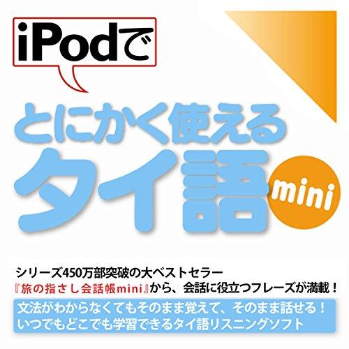 iPodでとにかく使えるタイ語mini