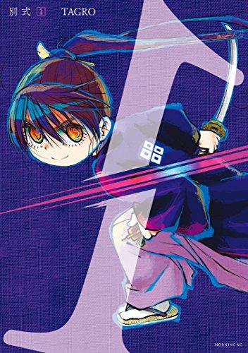 別式(1) (モーニングコミックス)