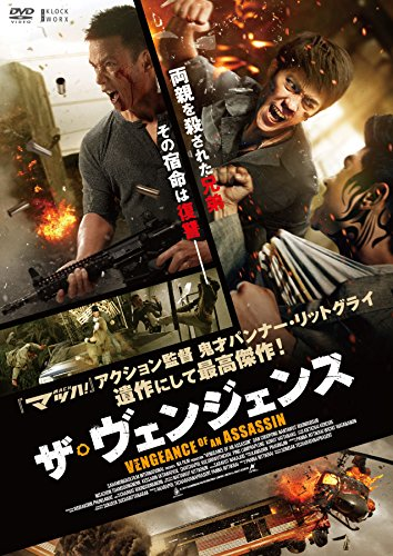 ザ・ヴェンジェンス [DVD]