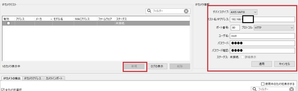 f:id:networkcamera:20190203201516j:plain