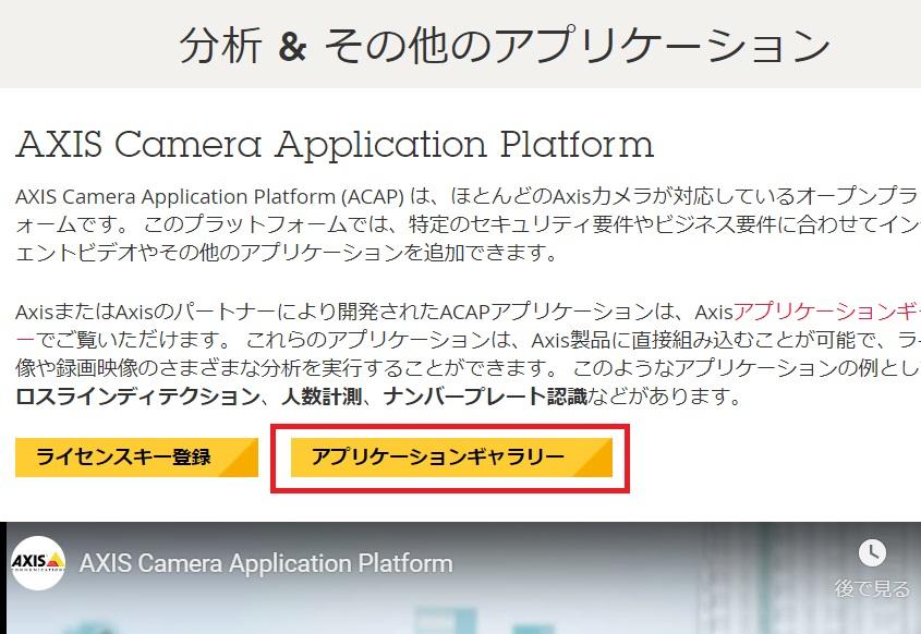 f:id:networkcamera:20191009124549j:plain