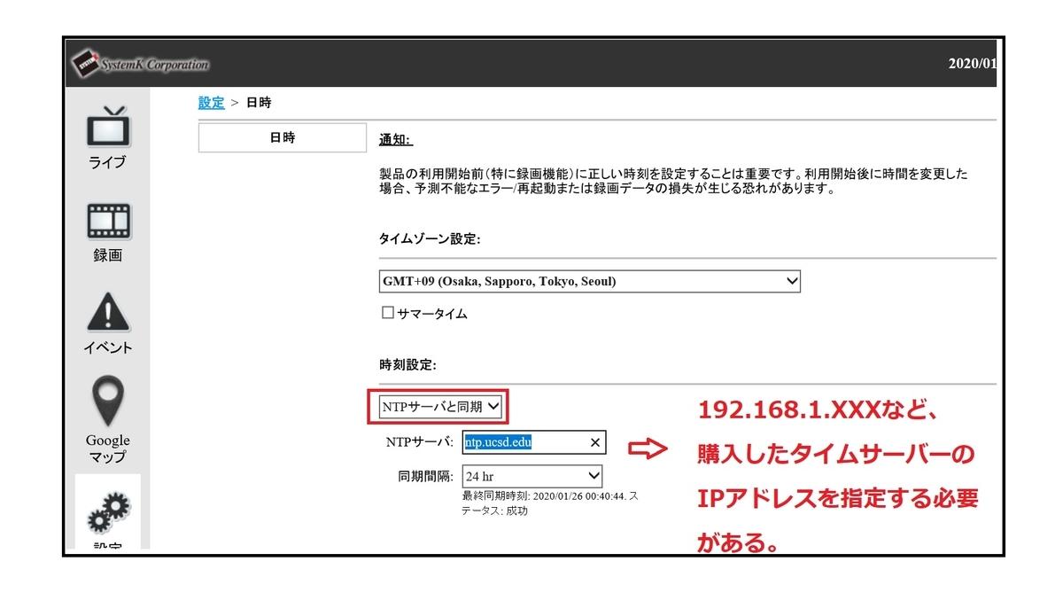 f:id:networkcamera:20200126005806j:plain