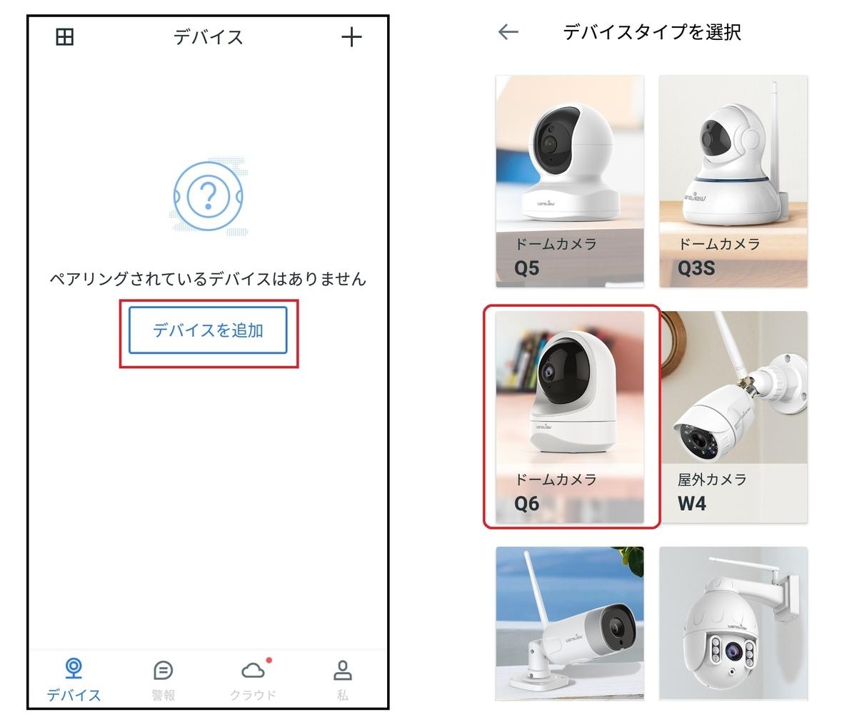 f:id:networkcamera:20200126104828j:plain
