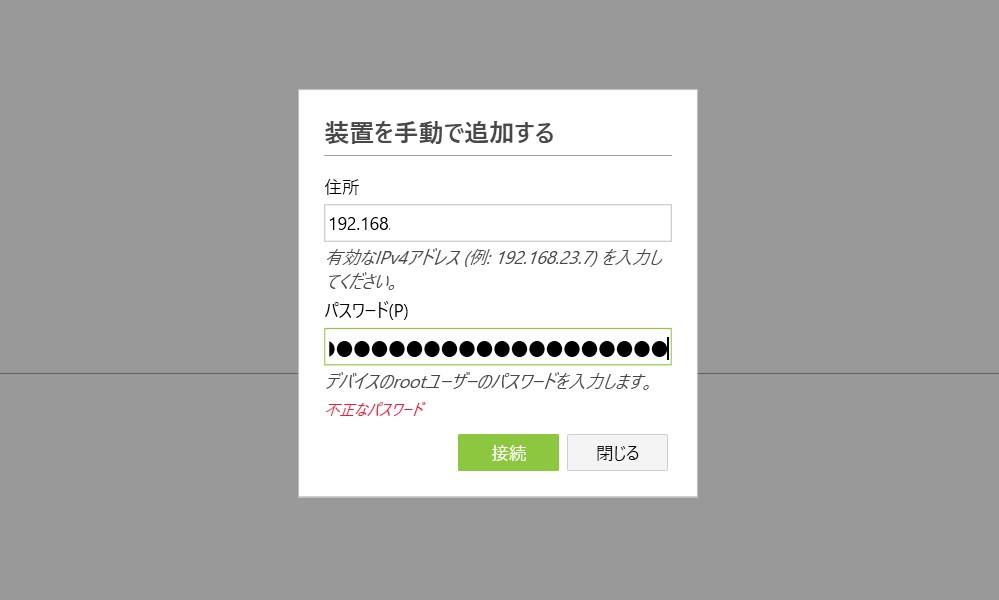 f:id:networkcamera:20200307231722j:plain