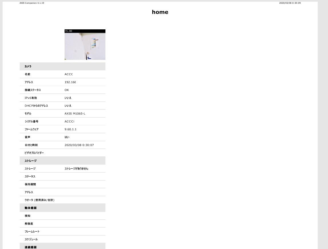 f:id:networkcamera:20200308003402j:plain