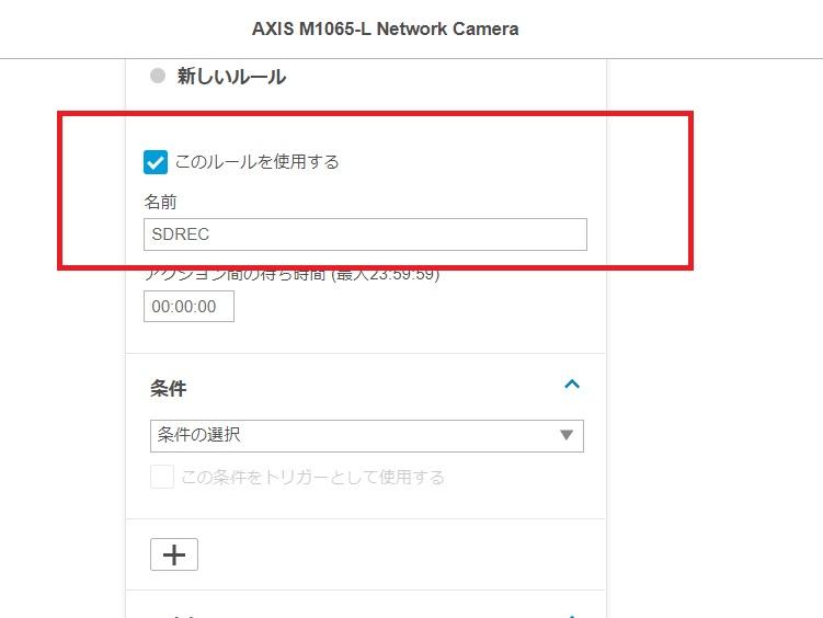 f:id:networkcamera:20200308103331j:plain