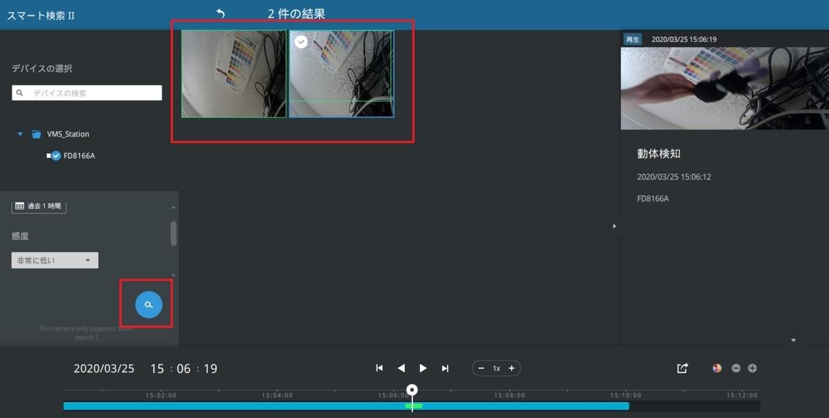 f:id:networkcamera:20200325151117j:plain