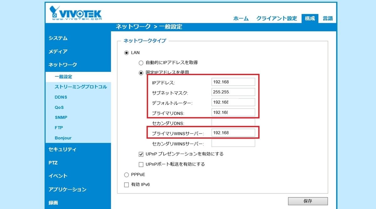 f:id:networkcamera:20200325213823j:plain