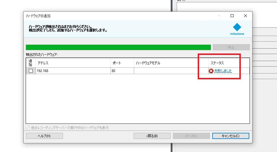 f:id:networkcamera:20200409135712j:plain