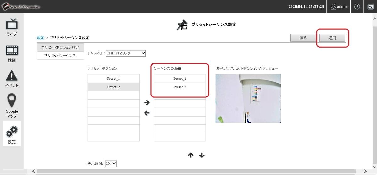 f:id:networkcamera:20200414212332j:plain