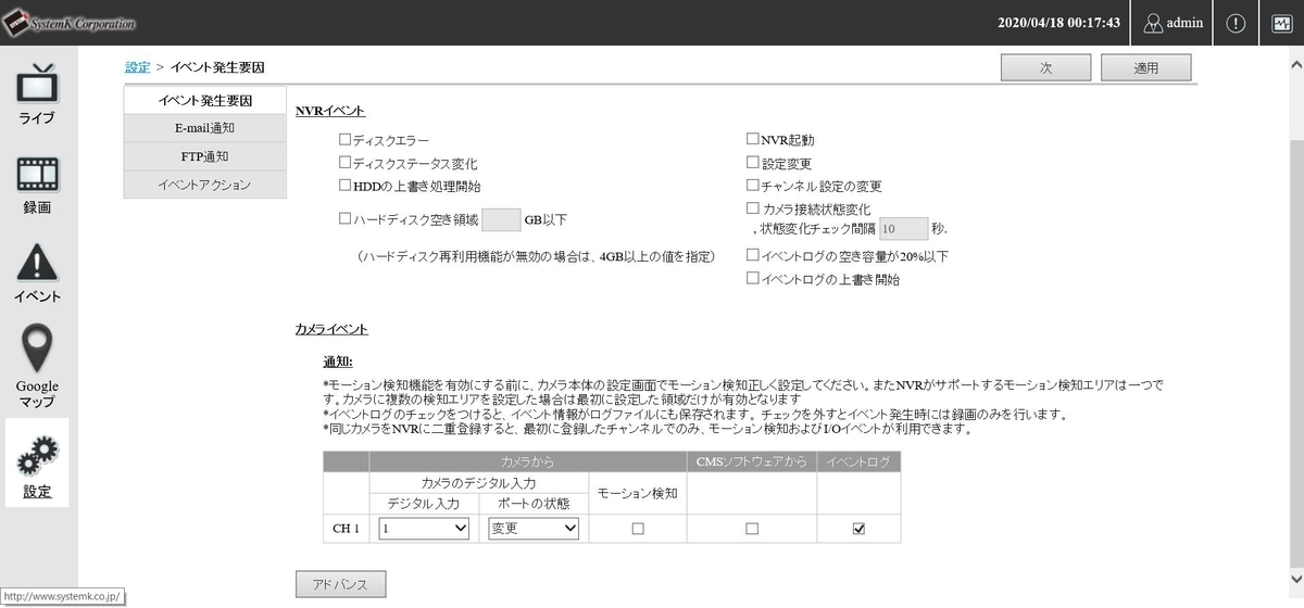 f:id:networkcamera:20200418001812j:plain