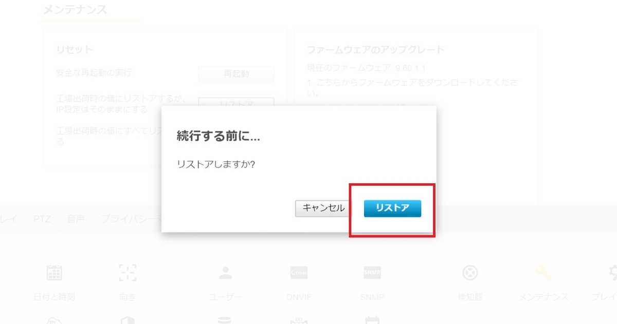 f:id:networkcamera:20200423013442j:plain
