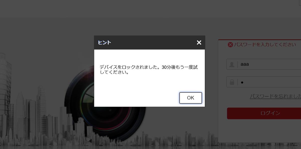 f:id:networkcamera:20200426152938p:plain
