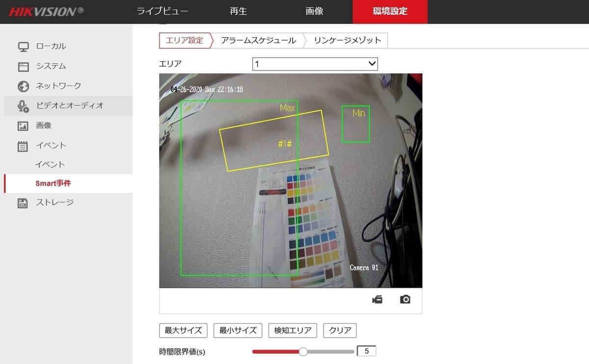 f:id:networkcamera:20200426221636j:plain