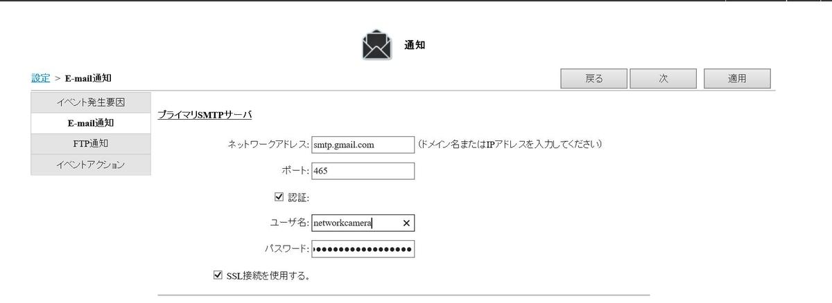 f:id:networkcamera:20200501110350j:plain