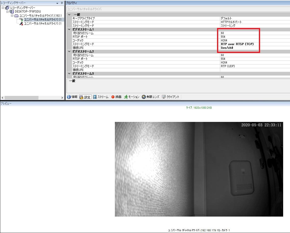 f:id:networkcamera:20200503223359j:plain