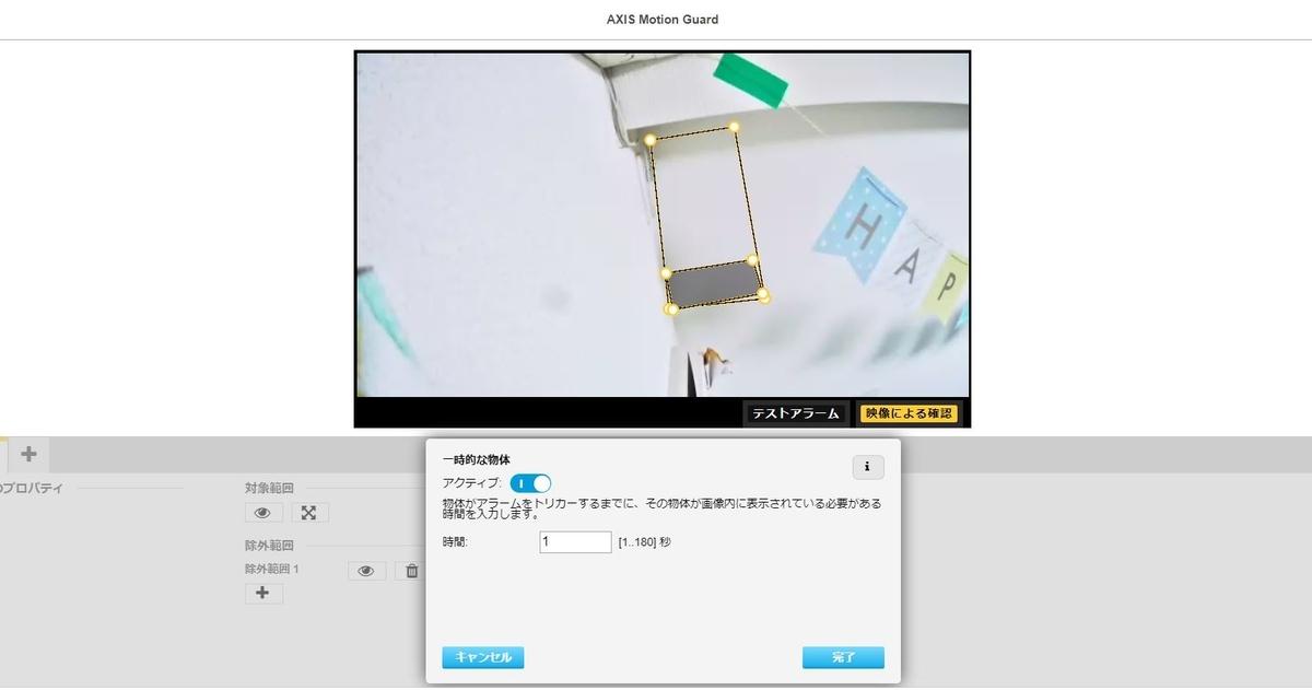 f:id:networkcamera:20200508001131j:plain