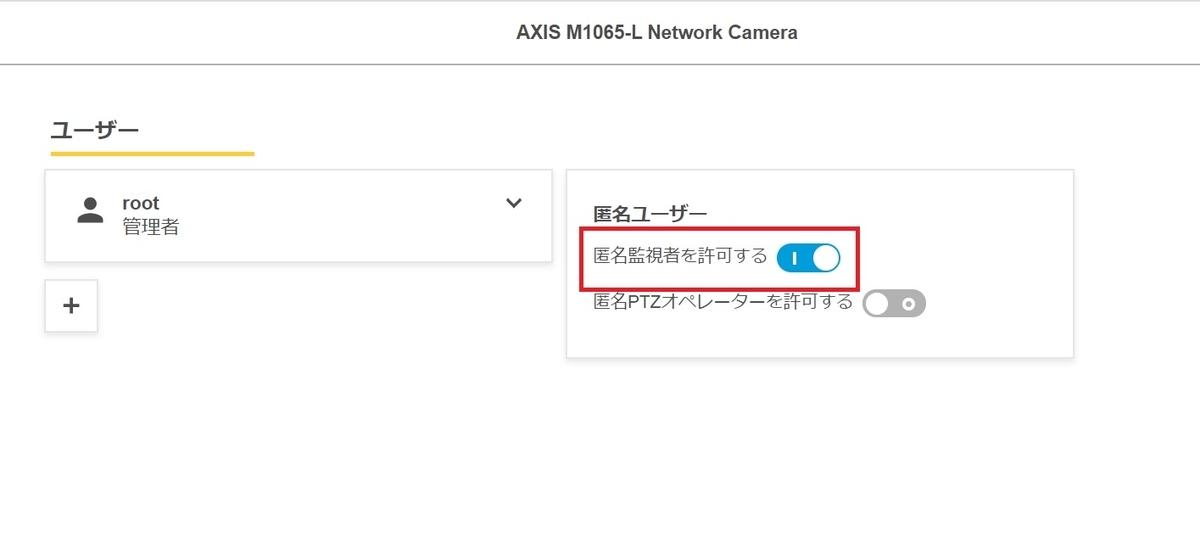 f:id:networkcamera:20200516222107j:plain