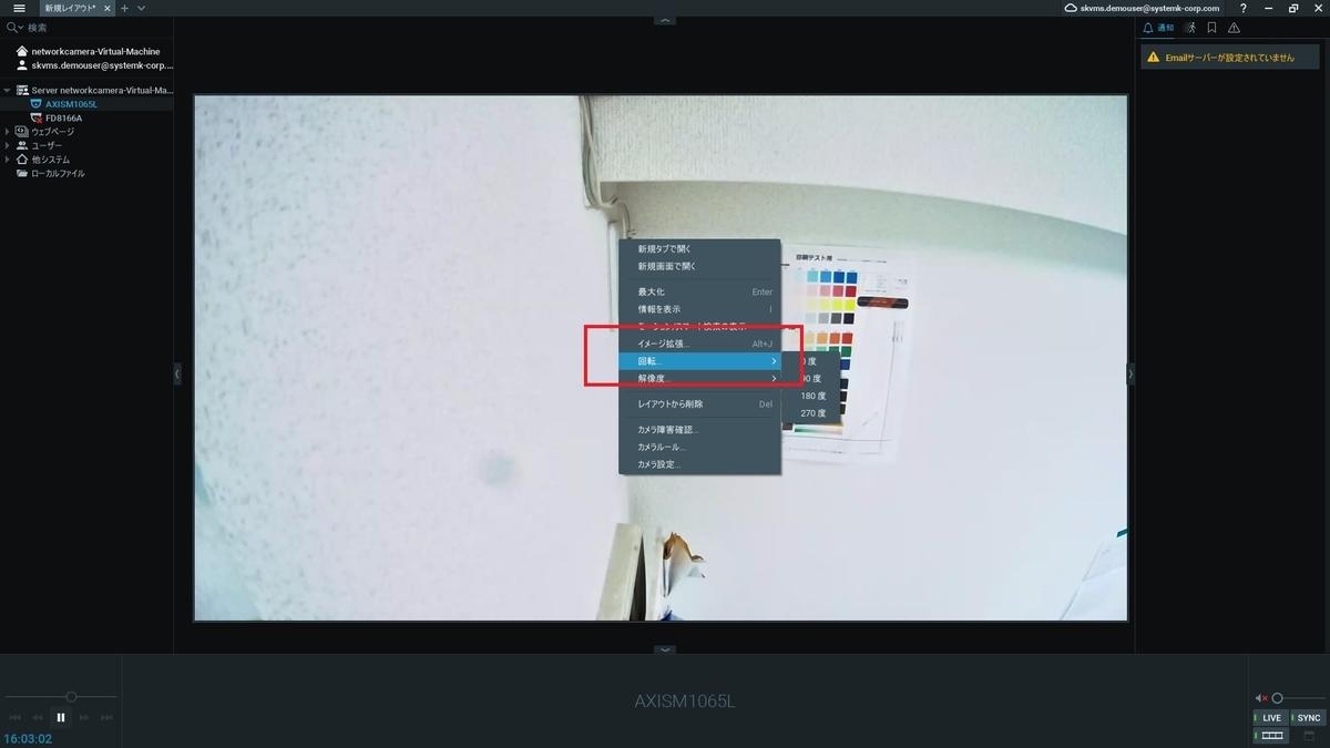 f:id:networkcamera:20200628160436j:plain