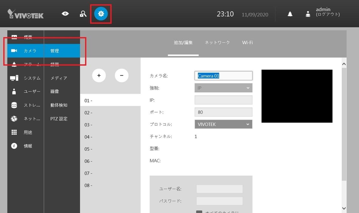 f:id:networkcamera:20201110001338j:plain