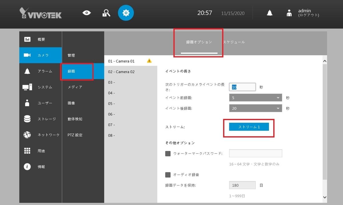 f:id:networkcamera:20201115205802j:plain