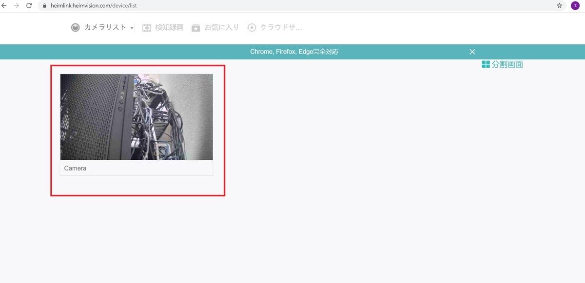 f:id:networkcamera:20210109235902j:plain