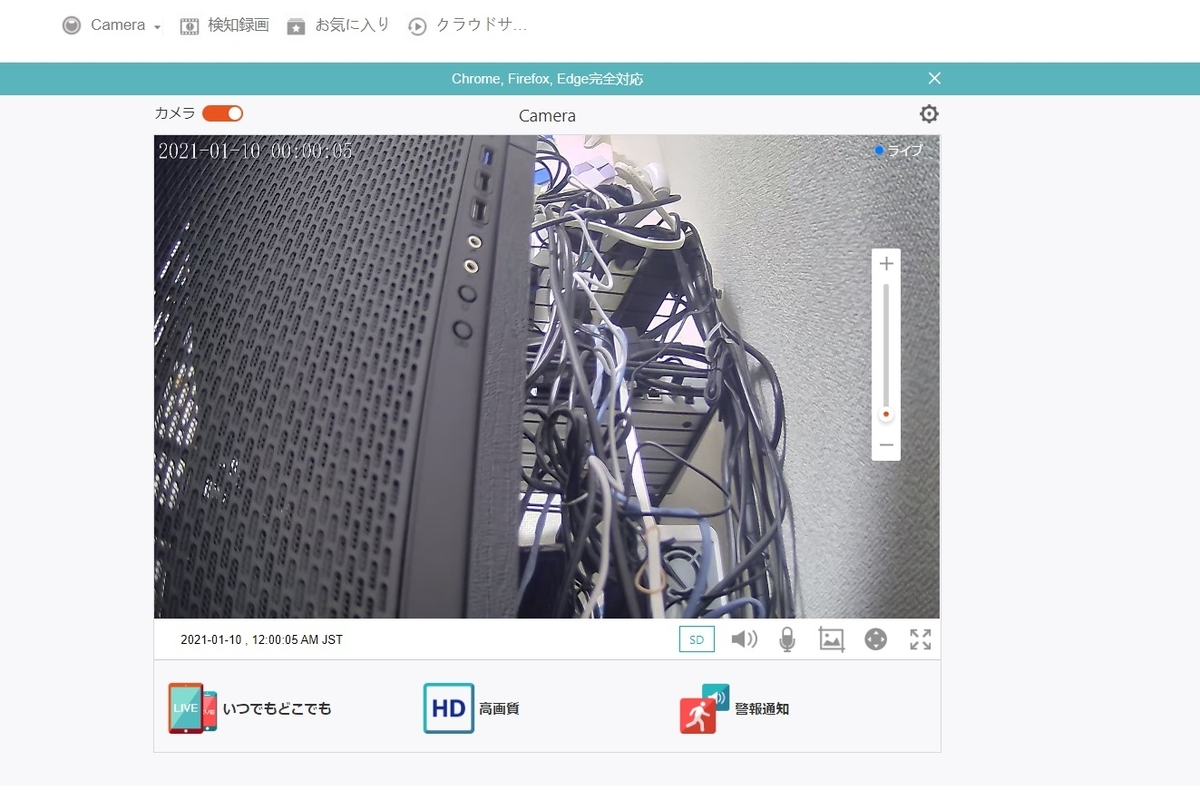 f:id:networkcamera:20210110000041j:plain