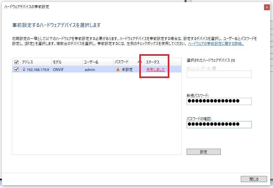 f:id:networkcamera:20210110005822j:plain