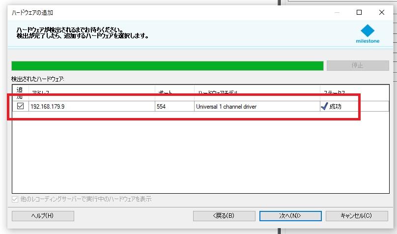 f:id:networkcamera:20210110010622j:plain