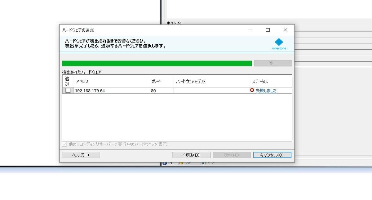 f:id:networkcamera:20210505105800j:plain