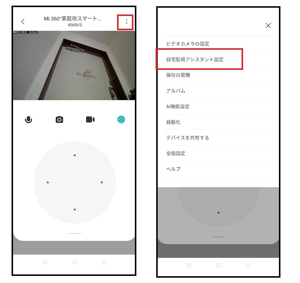 f:id:networkcamera:20210621043826j:plain