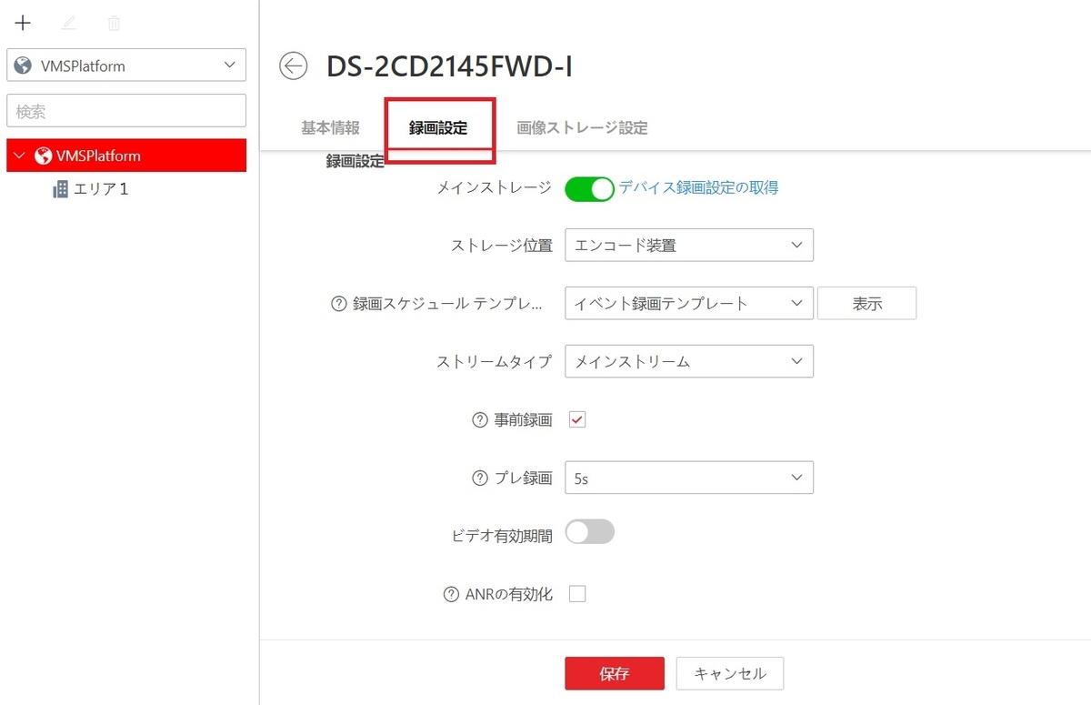 f:id:networkcamera:20210907233400j:plain