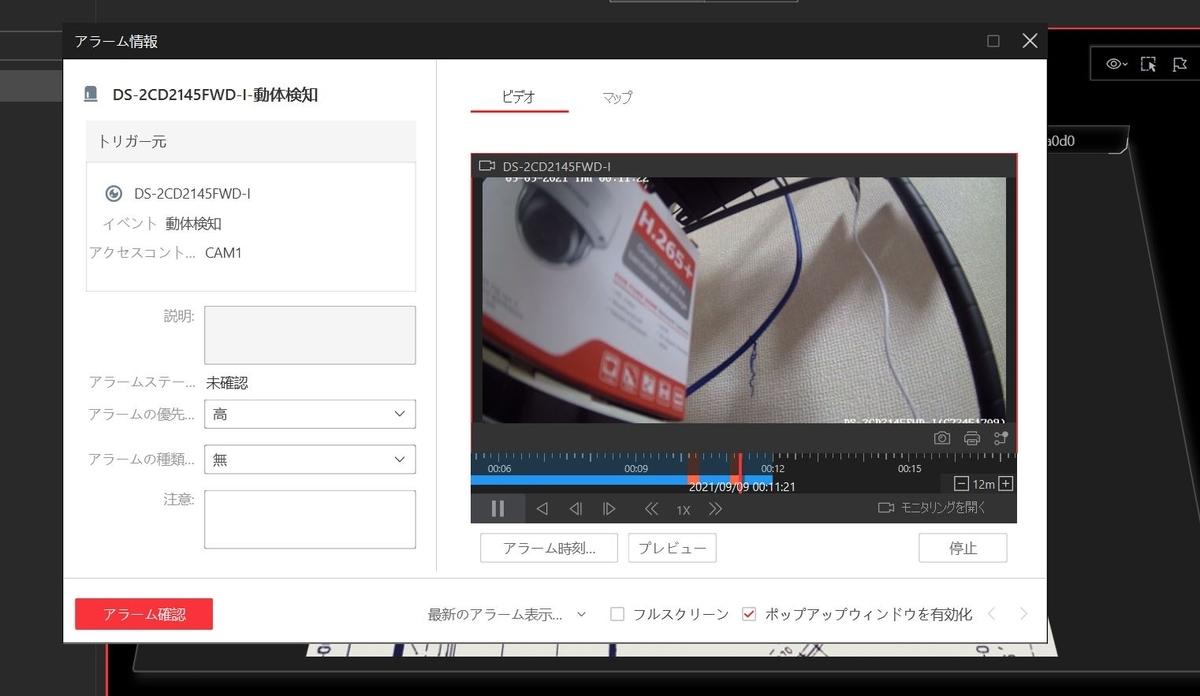 f:id:networkcamera:20210909001232j:plain