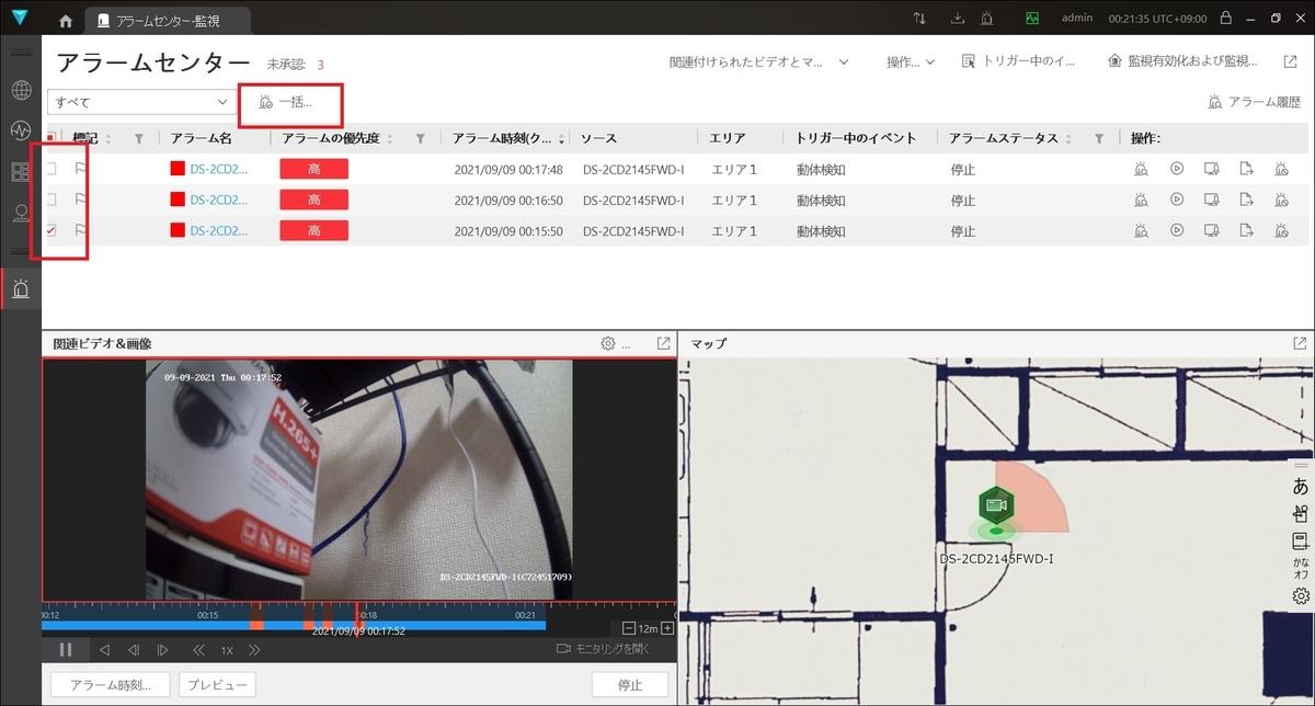 f:id:networkcamera:20210909002507j:plain