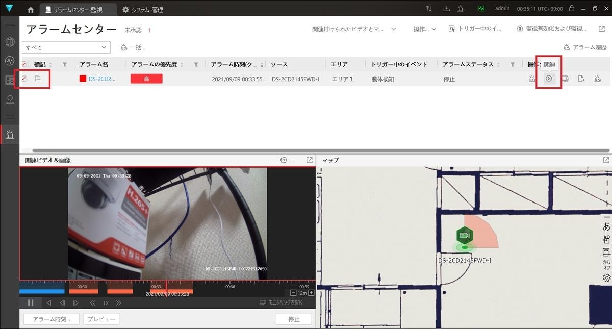 f:id:networkcamera:20210909003556j:plain