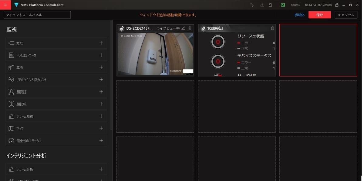 f:id:networkcamera:20210916104544j:plain