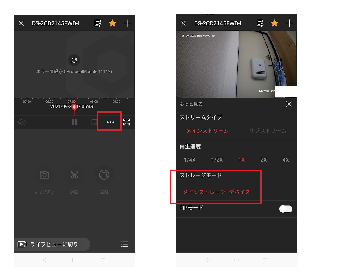 f:id:networkcamera:20210920223029j:plain