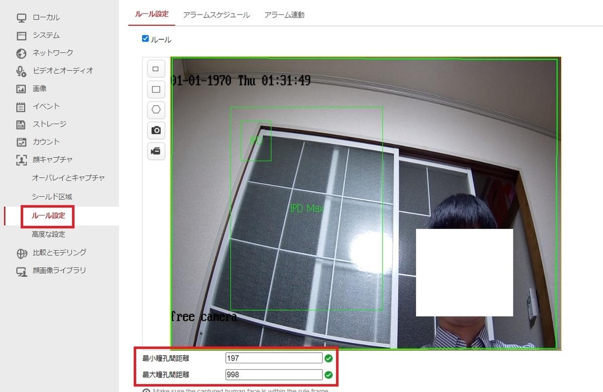 f:id:networkcamera:20211010002623j:plain