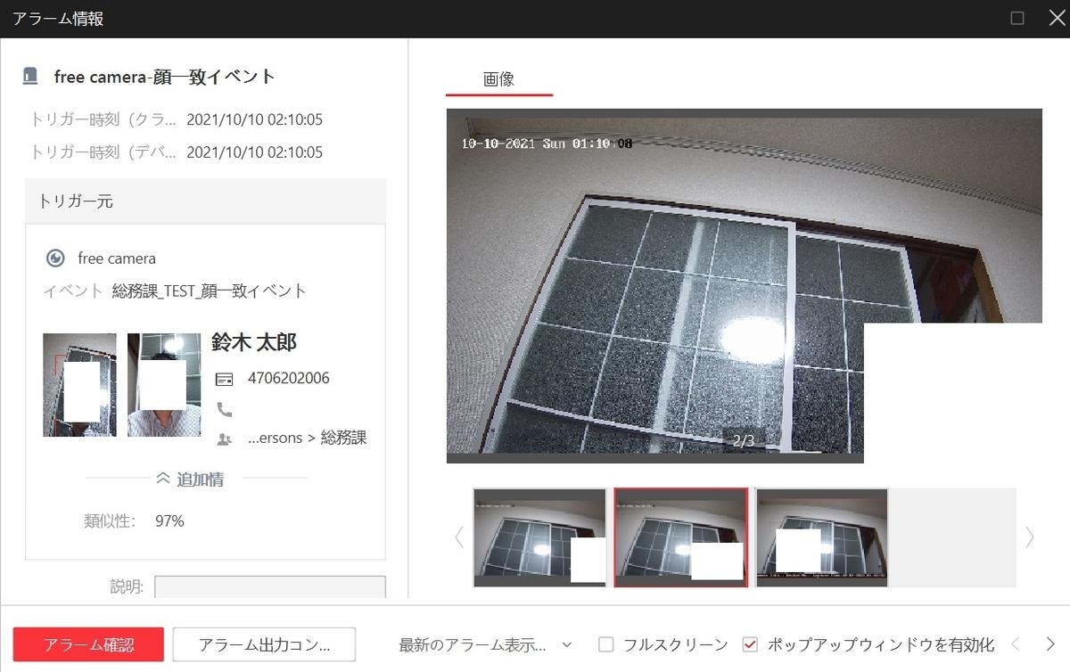 f:id:networkcamera:20211010021148j:plain