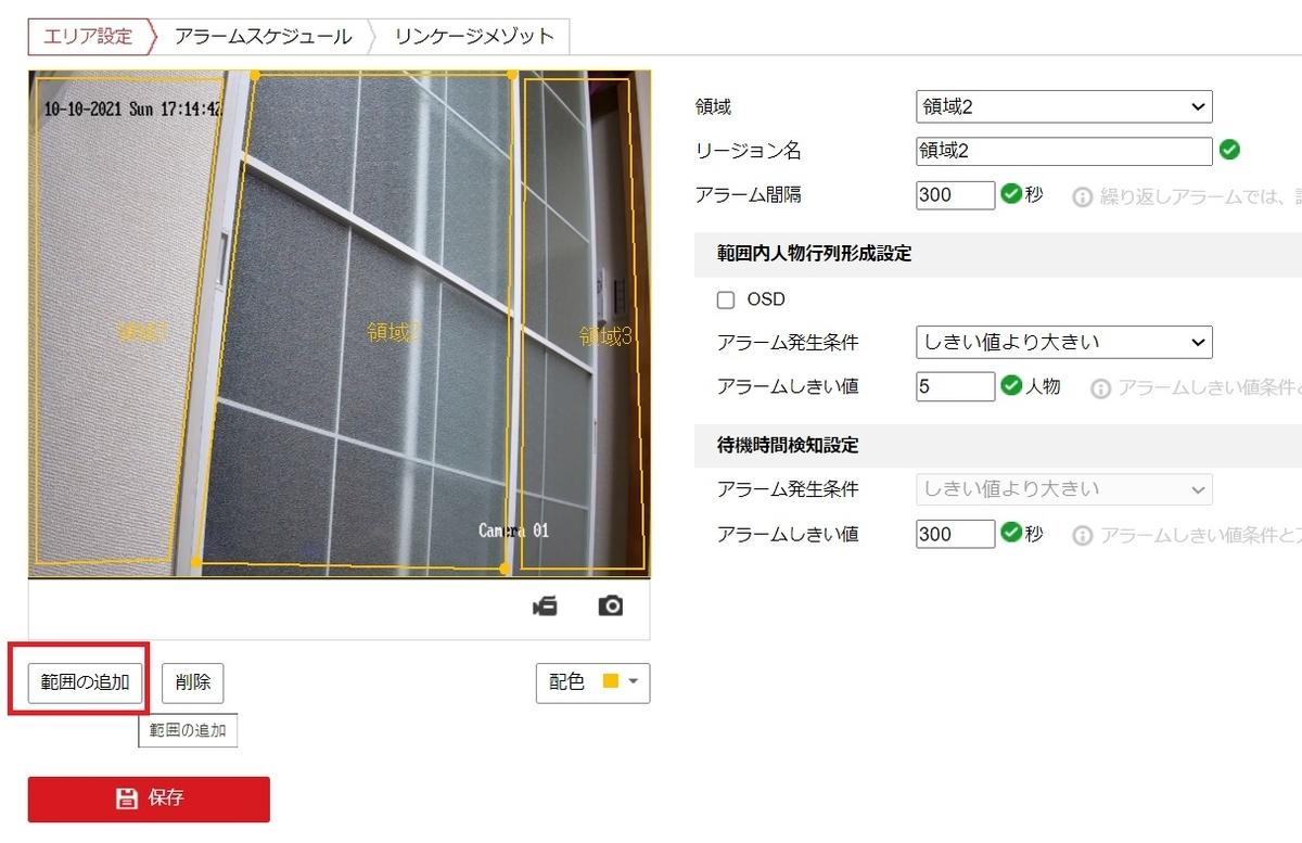 f:id:networkcamera:20211010211215j:plain