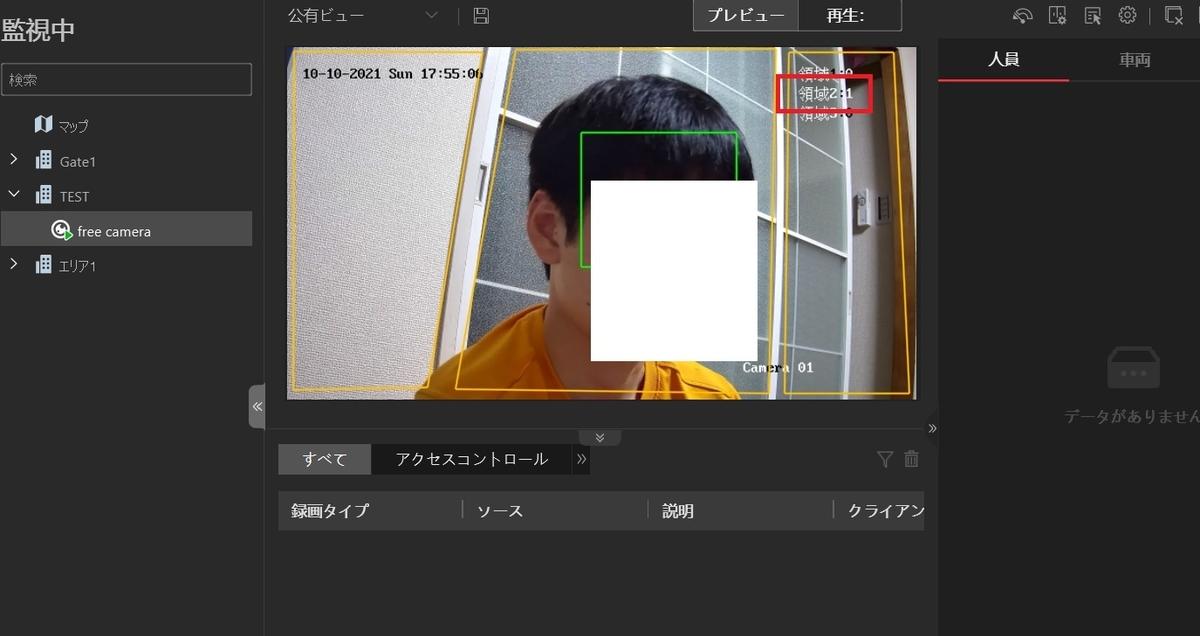 f:id:networkcamera:20211010215300j:plain