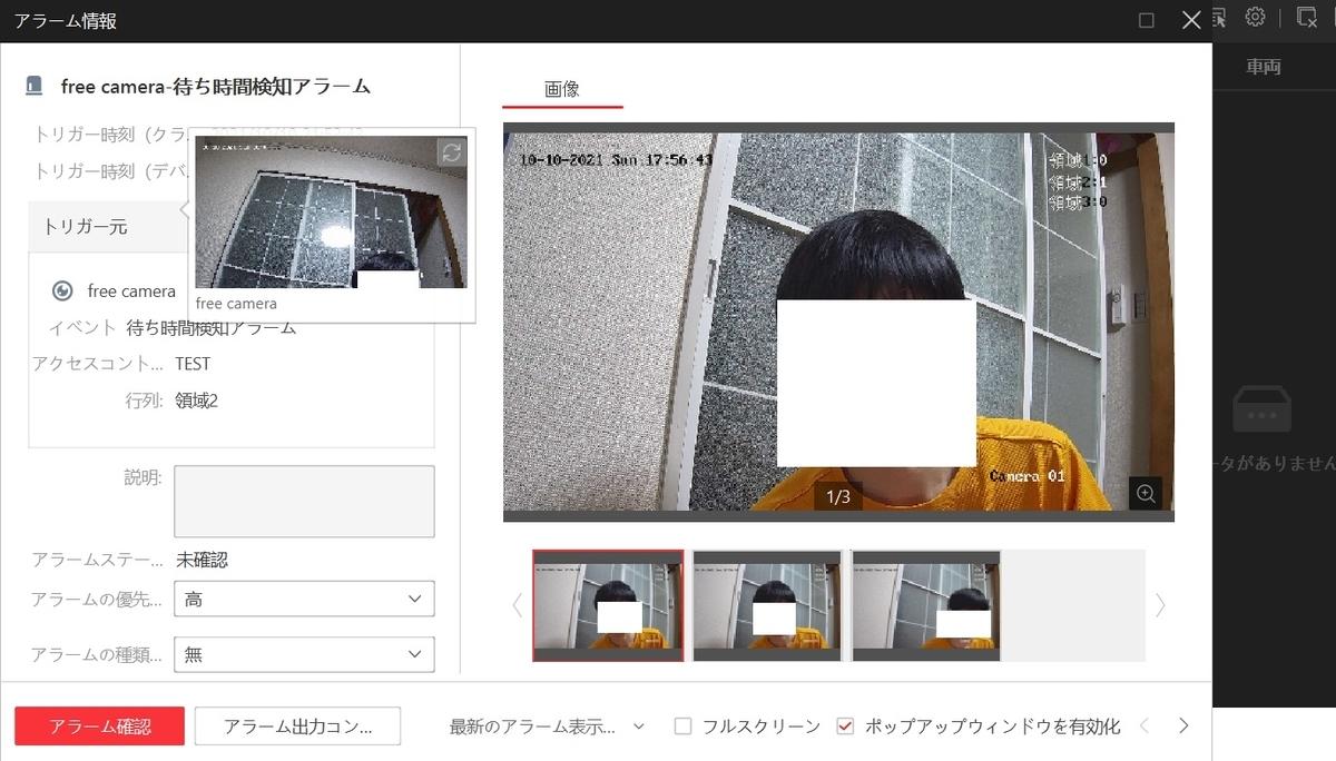 f:id:networkcamera:20211010215453j:plain