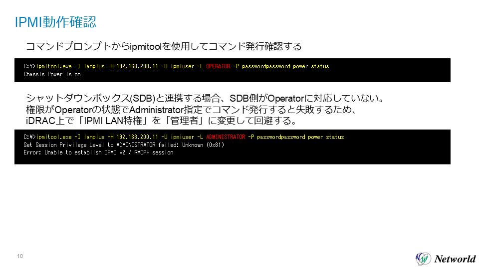 f:id:networld-blog-post:20201223175412p:plain